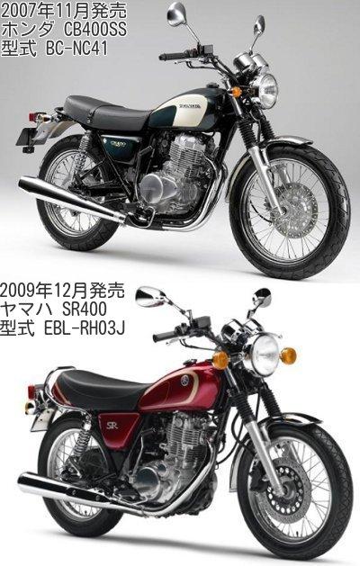 CB400SSとSR400の違いを比較