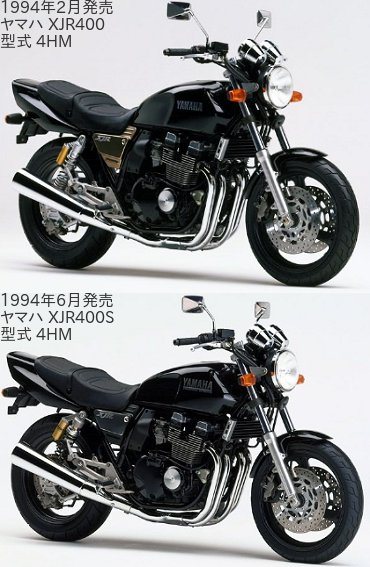 XJR400(4HM)とXJR400S(4HM)の違いを比較